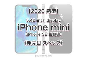 噂と予想 発売時期いつ[2020 新型 iPhone SE 2]