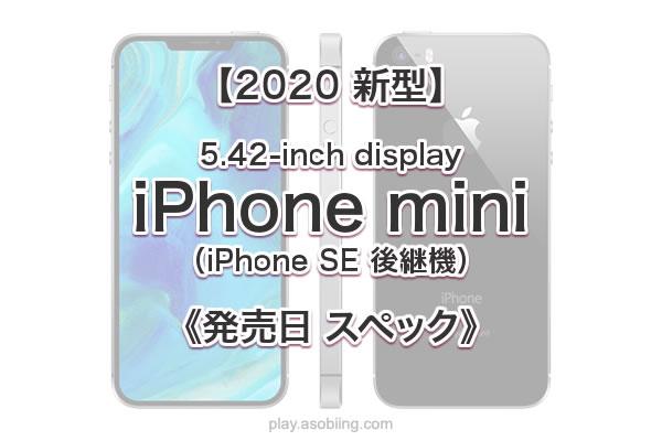 値段 発売時期いつ[2020 次期 iPhone mini]