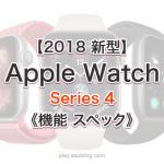 機能 解説 値段[2018 新型 Apple Watch 4]