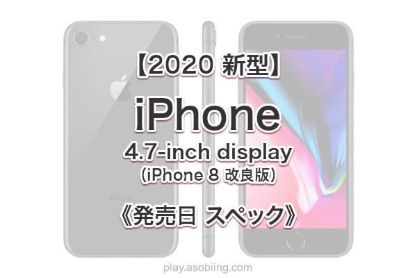 リーク噂 発売時期いつ[2020 iPhone 9 / 9 Plus]