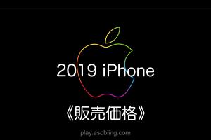 値段 価格[2019 新モデル iPhone]