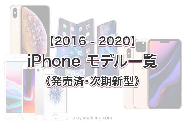 iPhone SE から最新機種[iPhone ラインナップ]