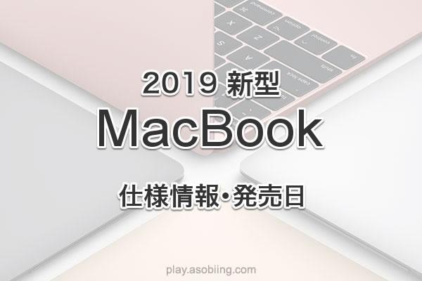 値段噂 発売時期いつ[2019 新型 MacBook]