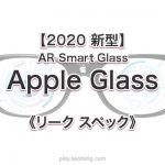 噂 予想 仕様[2020 Apple Glass]