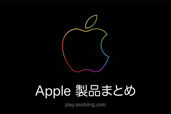新型 従来モデル[Apple 製品情報]