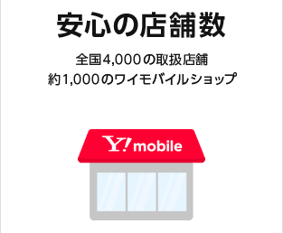 Y!mobile ワイモバイル[iPhone 格安 SIM 比較]