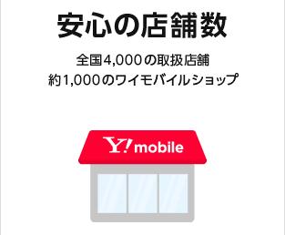 Y!mobile ワイモバイル[iPhone 格安 SIM 比較]