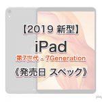 値段予想 発売時期いつ[2019 新モデル iPad 7]