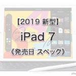 発売日 スペック[2019 新型 iPad 7]
