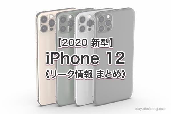 値段 発売時期いつ[2020 新作 iPhone 12]