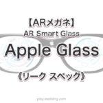 噂の機能 発売時期いつ[2020 Apple Glass]