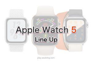 製品ラインナップ[2019 新作 Apple Watch 5]
