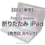Foldable iPad[2021 新型 折りたたみ iPad]