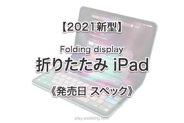 性能 発表時期いつ[2021 新モデル 折りたたみ iPad]