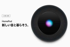 日本発売日 価格[Apple スマートスピーカー HomePod]