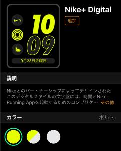 専用文字盤 ダイヤル[2018 Apple Watch Nike+]