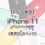 値段 時期いつ[2019 新型 iPhone 11]