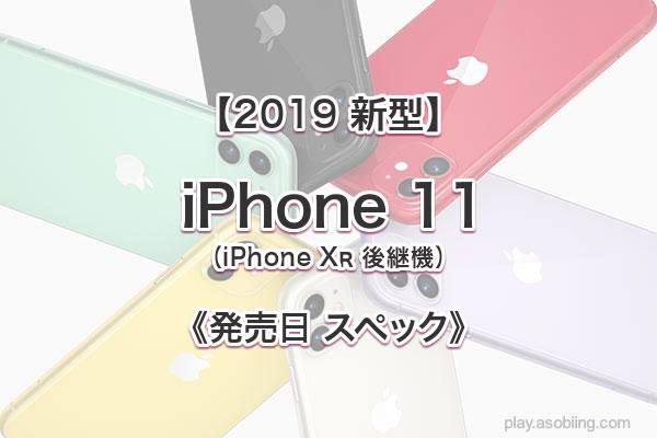 値段 スペック 特長[2019 iPhone 11]