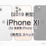 2019年モデル3機種[2019 新型 iPhone]