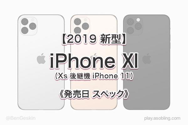 発売時期いつ[2019 新作 iPhone 11]