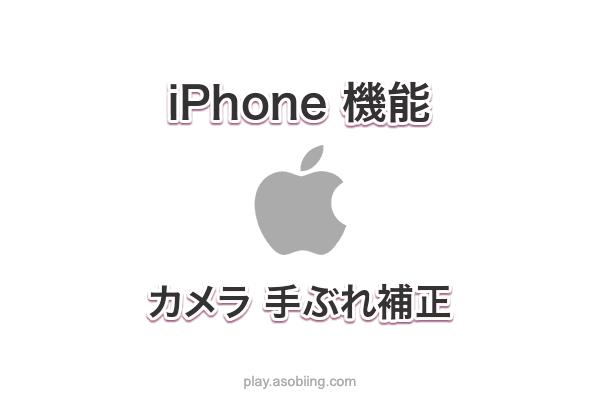 手ぶれ補正機能[iPhone / iPad スペック]