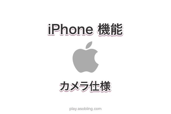 メインカメラ機能スペック[2019 新モデル iPhone]