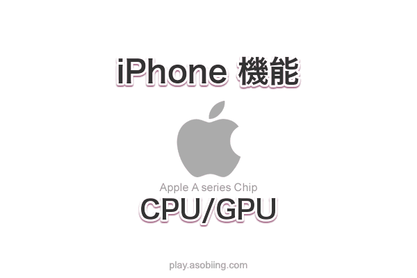 CPU GPU チップ[2019 新型 iPhone]