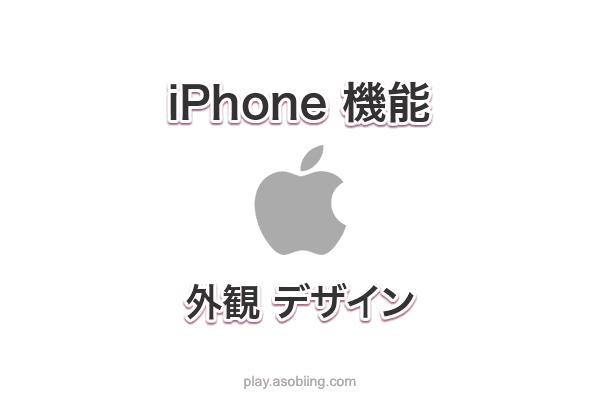 外観デザイン[2019 新型 iPhone]