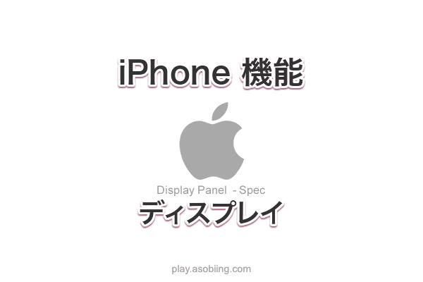 ディスプレイ スペック[2019 新型 iPhone]