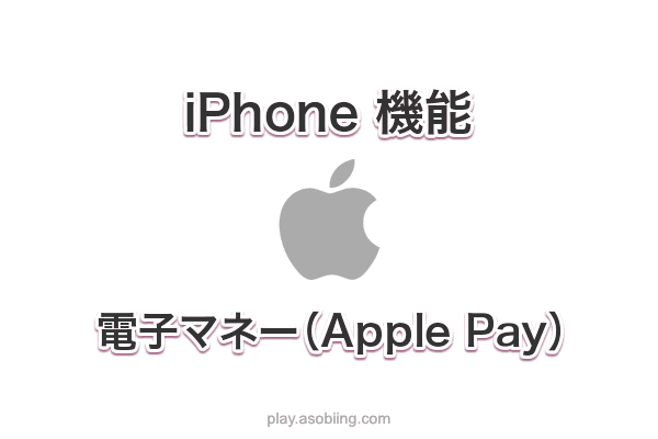 Apple Pay - Suica[2019 新モデル iPhone]