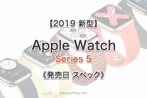 値段 発売時期いつ[2019 新型 Apple Watch(アップルウォッチ)5]
