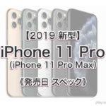 値段 発売いつ[2019 新型 iPhone 11 Pro]