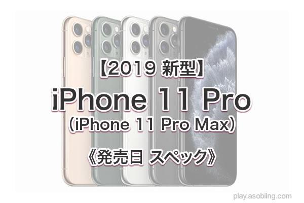 値段 発売時期いつ[2019 新型 iPhone 11 Pro]