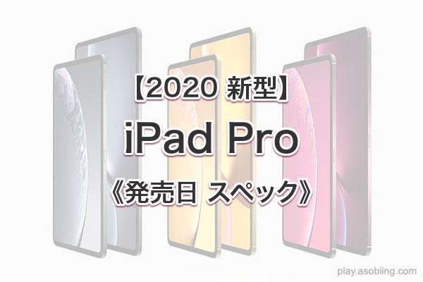 リーク 発表時期いつ[2020 新型 iPad Pro 4]