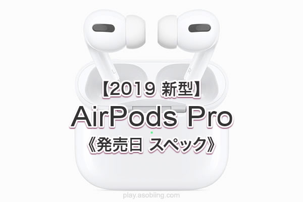レビュー 値段 発売時期いつ[2019 新型 AirPods Pro]