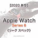 値段 発売時期いつ[2020 新型 Apple Watch 6]