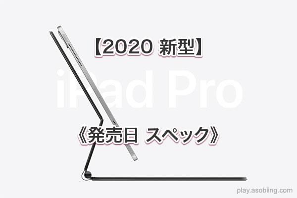 値段 発売いつ[2020 新作 iPad Pro]