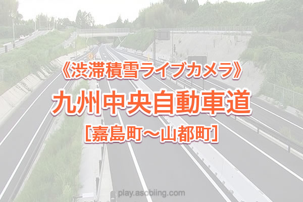 【熊本 E77】九州中央自動車道 渋滞積雪情報カメラ