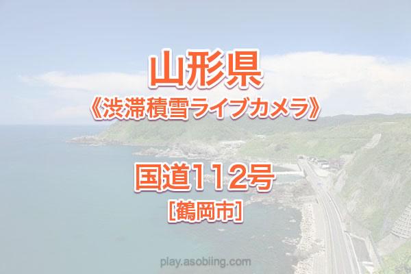 山形 国道112号 [道路 渋滞積雪ライブカメラ]