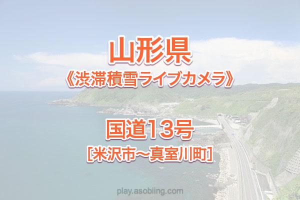 山形 国道13号[道路 渋滞積雪ライブカメラ]