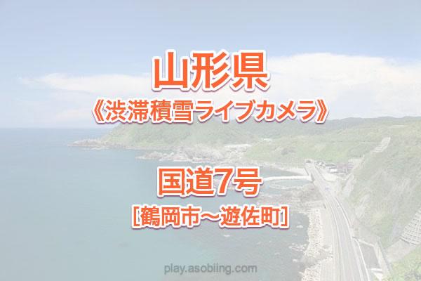 山形 国道7号[道路 渋滞積雪ライブカメラ]