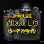D5 後継機 発売時期いつ[新型 Nikon D6]