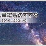 はじめての流星ウォッチ[年間流星群カレンダー]