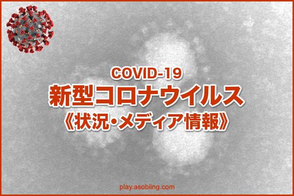 状況・メディア情報[新型コロナウイルス肺炎 流行情報]
