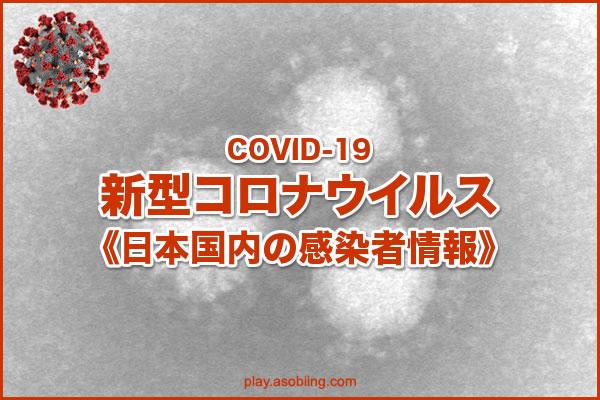 日本国内 感染者[新型コロナウイルス 流行情報]