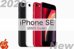 特長 機能 スペック[2020 新型 iPhone SE2]