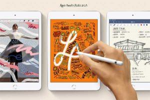 Apple Pencil メモ・ノート[2020 最新 iPad 比較]