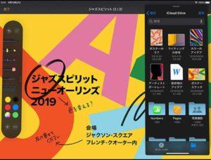 Apple Pencil メモ・業務資料作成[2020 最新 iPad 比較]