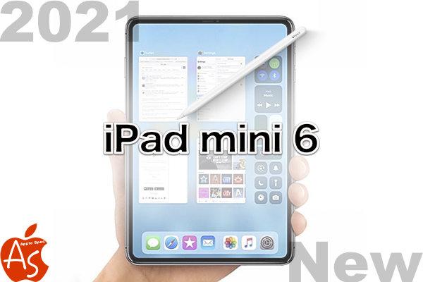 値段 発売時期いつ[新作 iPad mini 6]