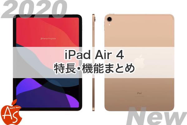 値段 発売時期いつ[新作 iPad Air 4]